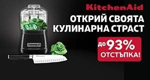 KitchenAid 30.03.2020 - 20.09.2020